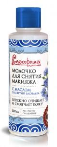 Молочко для очищения и снятия макияжа с маслом соцветий василька
