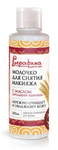 Молочко для снятия макияжа с маслом зародышей пшеницы