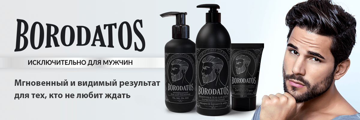 BORODATOS - Исключительно для мужчин