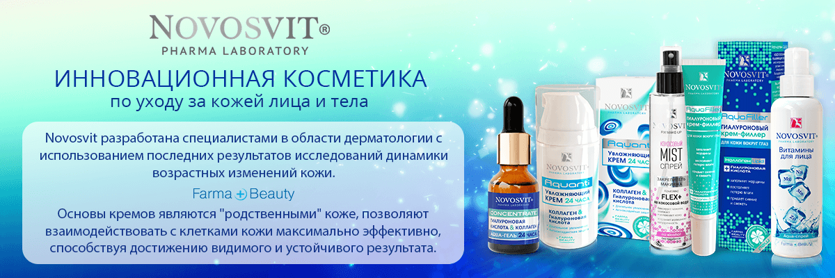 NOVOSVIT® — антивозрастная лечебно-профилактическая косметика