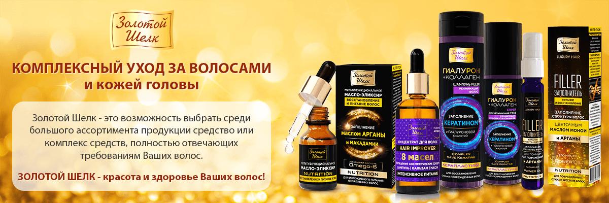 Золотой Шелк - Комплексный уход за волосами и кожей головы